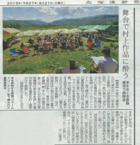27/6/21道新記事 朗読会