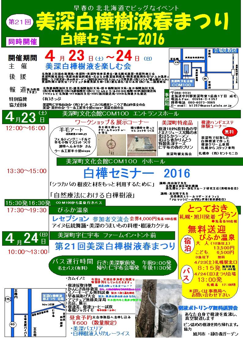 チラシ・パンフ原稿カラーA4-2