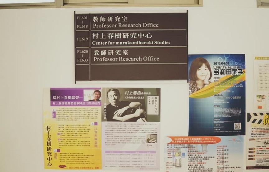 村上春樹研究センター